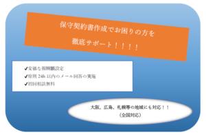 保守契約書作成@新宿